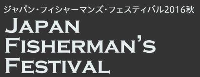 ジャパン・フィッシャーマンズ・フェスティバル2016秋